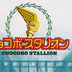 チョコボスタリオンロゴ.png