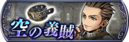 Balthier Event banner JP from DFFOO