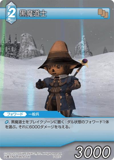 Black Mage (Final Fantasy XI)