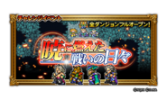 FFRK unknow event 231