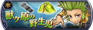 Gau Event banner JP from DFFOO