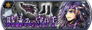 Caius Event banner JP from DFFOO