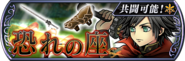 Machina Event banner JP from DFFOO