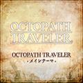 TFFAC Song Icon OT- Octopath Traveler -Main Theme- (JP)