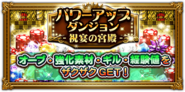 FFRK unknow event 31