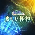 TFFAC Song Icon FFCC- Sad Monster (JP)