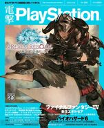 WarriorPlaystationMagazineCover