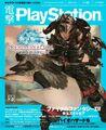 WarriorPlaystationMagazineCover