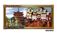 FFRK unknow event 220