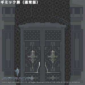 LRFFXIII Gimmick Gate (Normal).jpeg