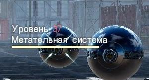 Метательная система