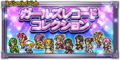 Ffrk unknow event 54