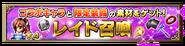 SOA Raid Summon banner JP