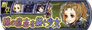 Krile Lost Chapter banner JP from DFFOO