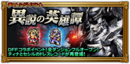 FFRK unknow event 98