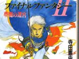 Final Fantasy II Muma no Meikyū