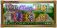 FFRK unknow event 96