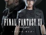 Final Fantasy XV Prologue ~Tabidatsu Mono, Nokoru Mono~