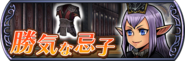 Prishe Event banner JP from DFFOO