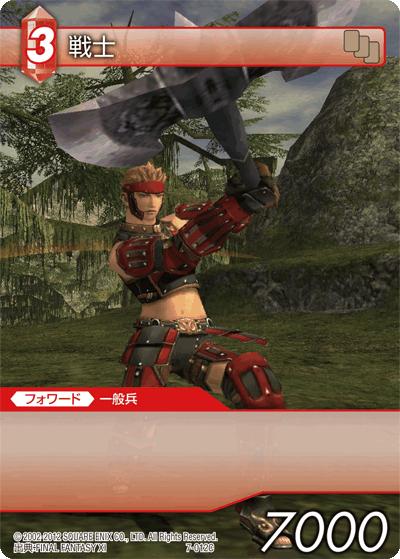 Warrior (Final Fantasy XI)