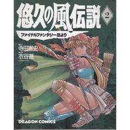 Yūkyū no Kaze Densetsu Final Fantasy III manga 2