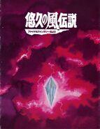 FFFIII Manga Crystal Color