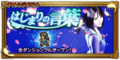 FFRK unknow event 121