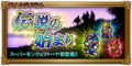 FFRK Dawn of a Legend JP