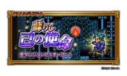 FFRK unknow event 232