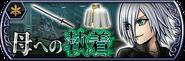 Kadaj Event banner JP from DFFOO