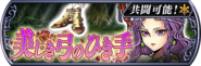 Maria Event banner JP from DFFOO