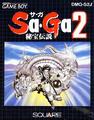 SaGa 2 Hihou Densetsu