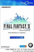 FFXI JP launch cover