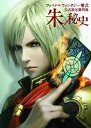 Final Fantasy Reishiki Koushiki Settei Shiryoushuu Aku no Hishi
