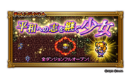 FFRK unknow event 132