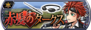 Reno Event banner JP from DFFOO