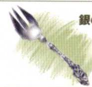 Silver Fork FFIX