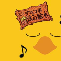 チョコボと魔法の絵本ロゴ.png