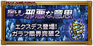 FFRK The Malice Within JP