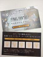 Eorzea Cafe Stamp Card