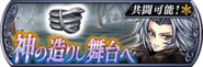 Kuja Event banner JP from DFFOO