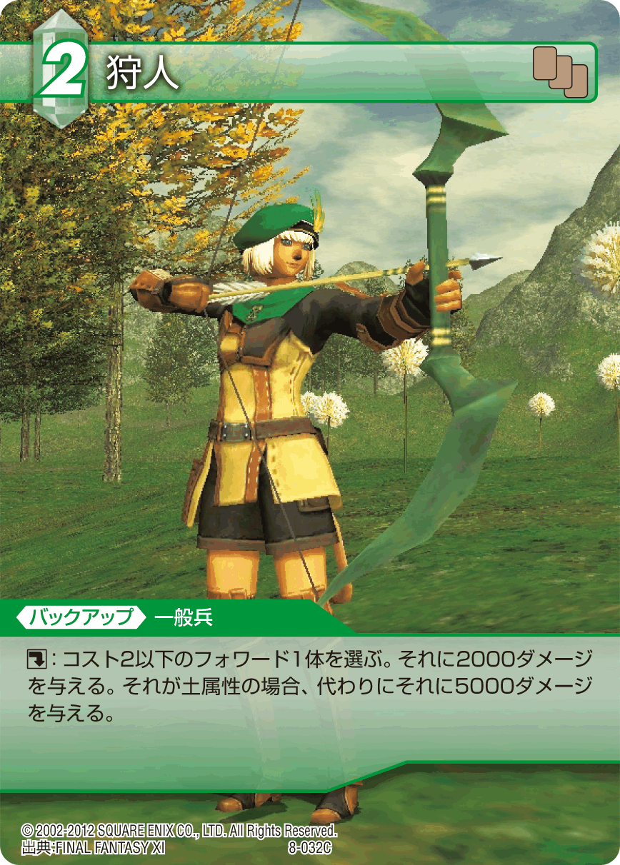 Ranger (Final Fantasy XI)