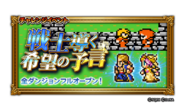 FFRK unknow event 163