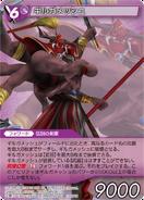 Gilgamesh5 TCG
