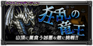 FFRK unknow event 3