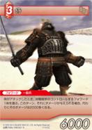 Samurai3 XI TCG