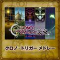 TFFAC Song Icon Chrono- Chrono Trigger Medley (JP)