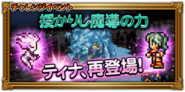 FFRK Touched by Magic JP