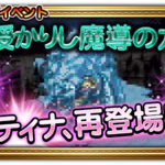 FFRK Touched by Magic JP.png