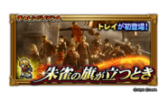 FFRK unknow event 222